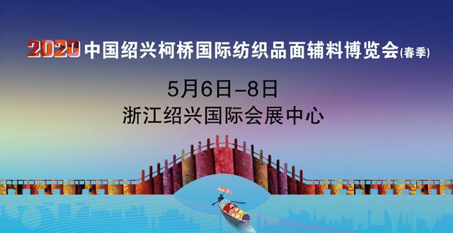 中国绍兴柯桥国际纺织品面辅料博览会2020(春季)