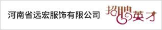 河南省远宏betway必威体育平台betway体育app