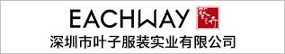 深圳市叶子服装实业有限公司 艺之卉