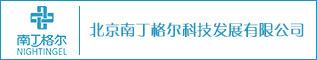 北京南丁格尔科技发展威廉希尔体育