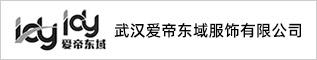 武汉爱帝东域服饰有限公司