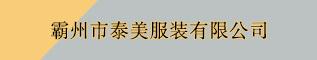 霸州市泰美服装亚博体育官网下载地址