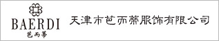 天津市芭而蒂服饰有限公司