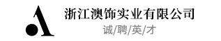 浙江澳饰实业威廉希尔体育