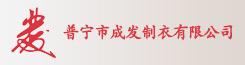 普宁市成发制衣亚博体育官网下载地址