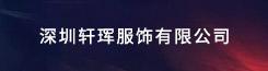 深圳轩珲服饰亚博体育官网下载地址