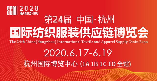第24届中国(杭州)国际纺织服装供应链博览会