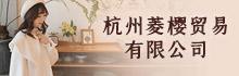 杭州菱樱贸易威廉希尔体育