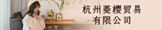 杭州菱樱贸易有限公司