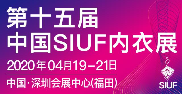 2020中国深圳品牌内衣展