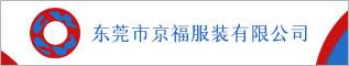 东莞市京福服装亚博体育官网下载地址