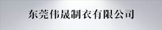 东莞伟晟制衣有限公司