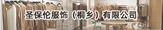 圣保伦服饰(桐乡)亚博体育官网下载地址