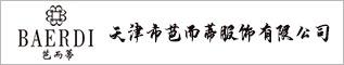 天津市芭而蒂服饰威廉希尔体育