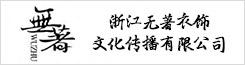浙江无著衣饰文化传播亚博体育官网下载地址