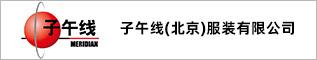 子午线(北京)服装亚博体育官网下载地址