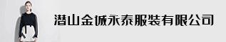 潜山金诚永泰服装betway体育app