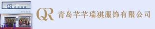 青岛芊芊瑞祺服饰亚博体育官网下载地址