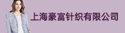 上海豪富针织亚博体育官网下载地址