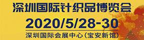 深圳针织博览会