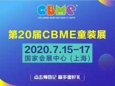 第20届CBME孕婴童展
