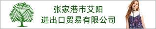 张家港市艾阳进出口贸易亚博体育官网下载地址