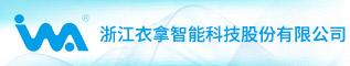 浙江衣拿智能科技股份亚博体育官网下载地址