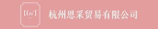 杭州恩采贸易betway体育app