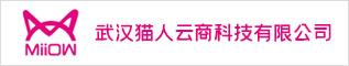 武汉猫人云商科技有限公司