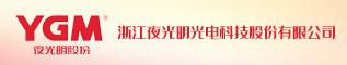 浙江夜光明光电科技股份有限公司