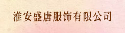 淮安盛唐betway必威体育平台betway体育app