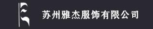 苏州雅杰服饰亚博体育官网下载地址