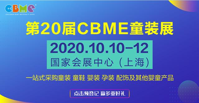 第20届CBME中国孕婴童展、童装展