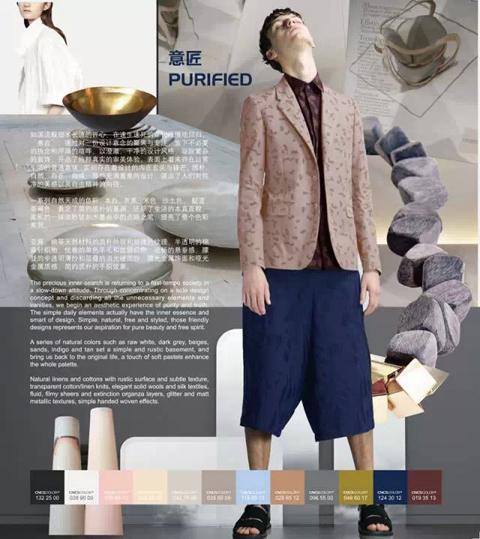 2016春夏中国纺织面料流行趋势主题