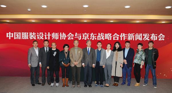 中国服装设计师协会携手京东 推原创设计商业落地