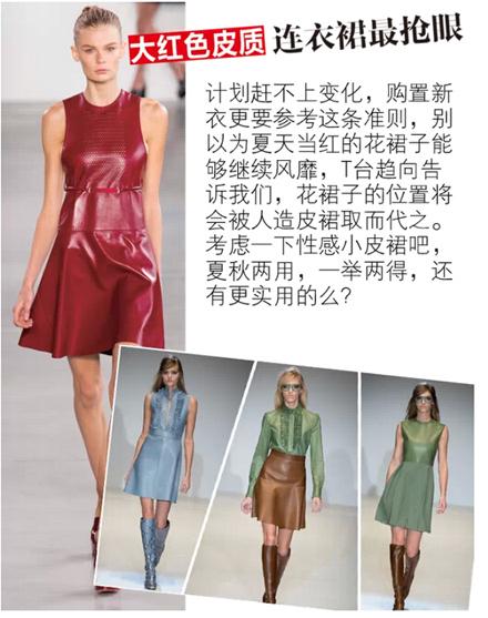 服装裁剪|大红色皮质,连衣裙最抢眼!