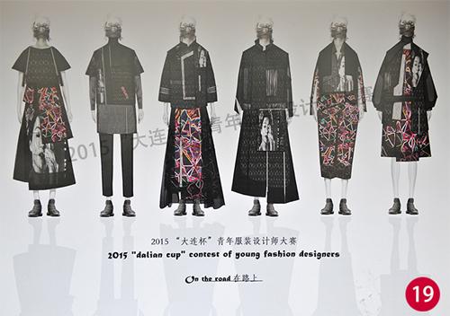 """2015""""大连杯""""青年服装设计师大赛国内入围作品公示"""