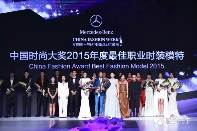 张超,姚阳,蔡雨峰,蔡浩         六,第18届中国十佳职业时装模特