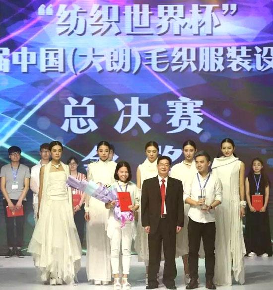 2015年第十三届中国(大朗)毛织服装设计大赛决赛名单揭晓