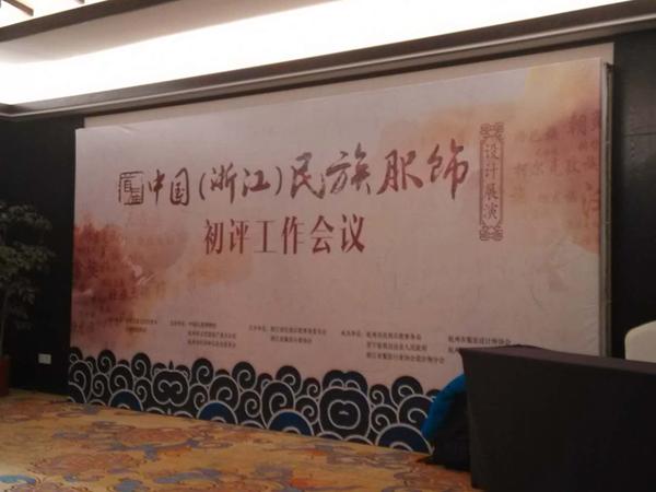 2015首届中国(浙江)民族服饰设计展演初评会议在杭举行