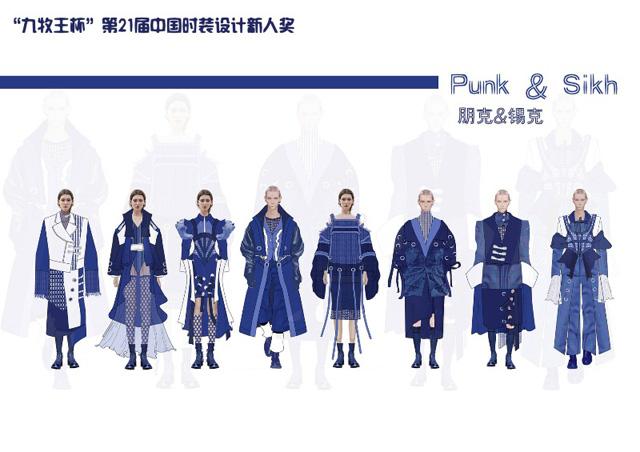 服装设计网 服装设计大赛 新人奖设计大赛  入围效果图