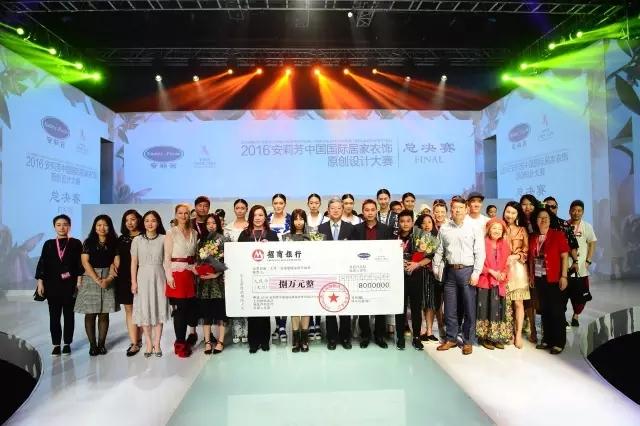 2016安莉芳中国国际居家衣饰原创设计大赛各奖项揭晓