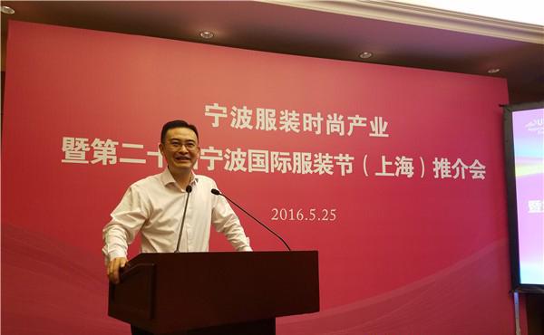 第二十届宁波国际服装节(上海)推介会在沪召开