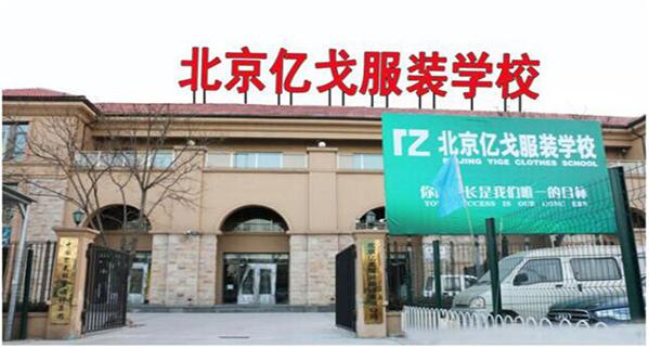 北京亿戈服装教育