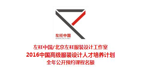 北京左衽服装设计工作室