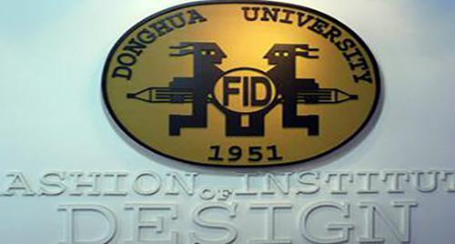 东华大学服装艺术设计学院