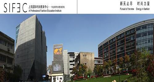 上海国际时尚教育中心