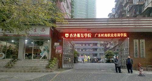广东时尚职业培训学院