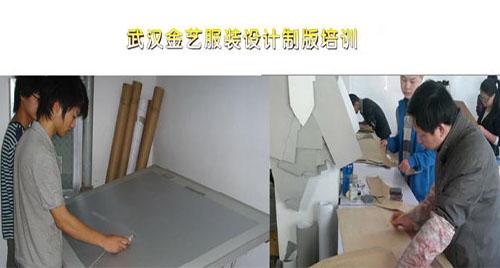 武汉金艺服装学校