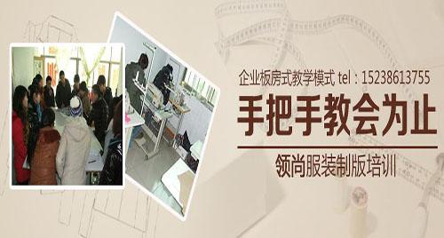 郑州领尚服装制版培训
